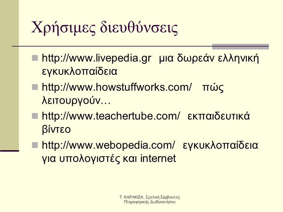 Τ. ΚΑΡΑΚΙΖΑ, Σχολική Σύμβουλος Πληροφορικής Δωδεκανήσου Χρήσιμες διευθύνσεις  http://www.livepedia.gr μια δωρεάν ελληνική εγκυκλοπαίδεια  http://www