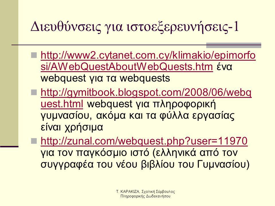 Τ. ΚΑΡΑΚΙΖΑ, Σχολική Σύμβουλος Πληροφορικής Δωδεκανήσου Διευθύνσεις για ιστοεξερευνήσεις-1  http://www2.cytanet.com.cy/klimakio/epimorfo si/AWebQuest
