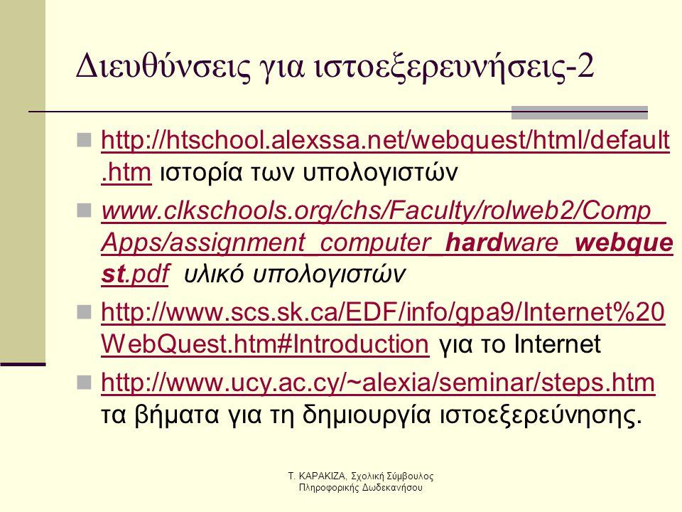 Τ. ΚΑΡΑΚΙΖΑ, Σχολική Σύμβουλος Πληροφορικής Δωδεκανήσου Διευθύνσεις για ιστοεξερευνήσεις-2  http://htschool.alexssa.net/webquest/html/default.htm ιστ