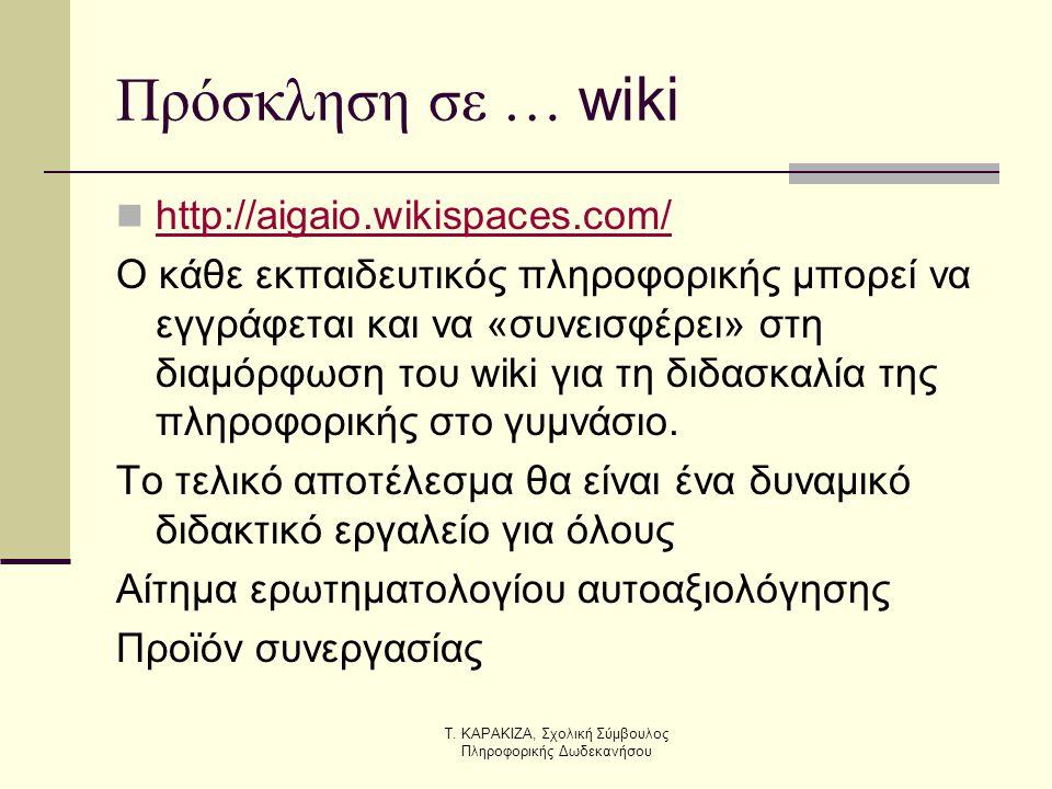 Τ. ΚΑΡΑΚΙΖΑ, Σχολική Σύμβουλος Πληροφορικής Δωδεκανήσου Πρόσκληση σε … wiki  http://aigaio.wikispaces.com/ http://aigaio.wikispaces.com/ Ο κάθε εκπαι