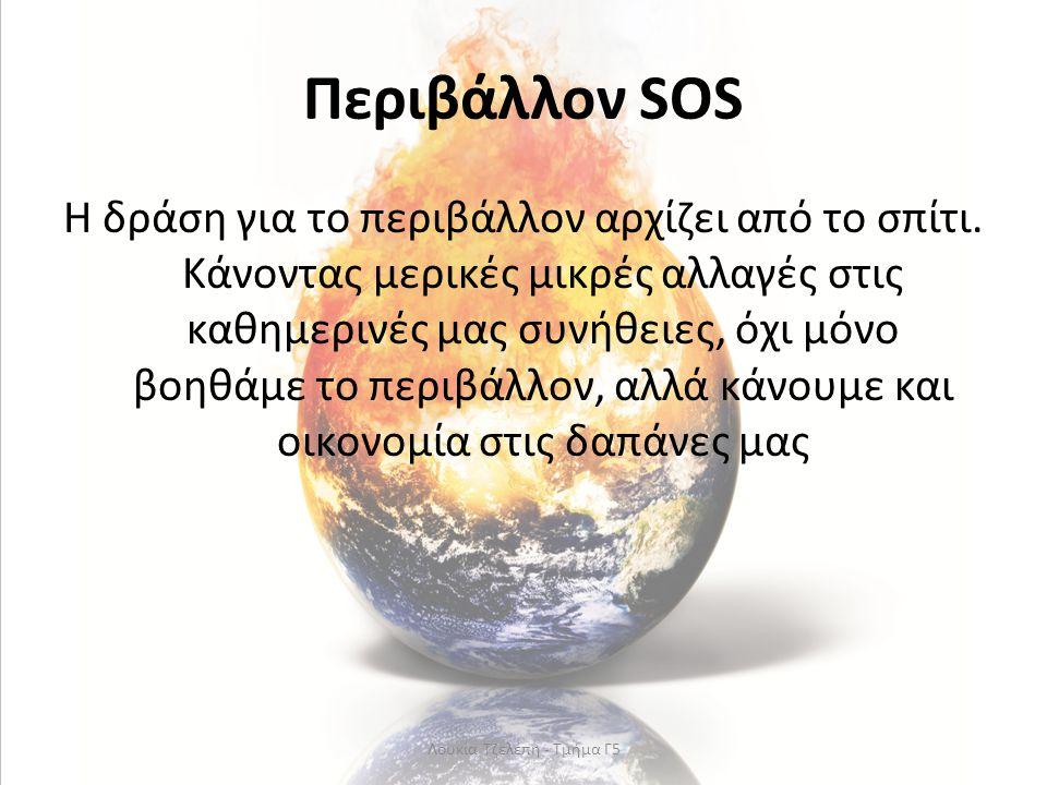 Περιβάλλον SOS Η δράση για το περιβάλλον αρχίζει από το σπίτι. Κάνοντας μερικές μικρές αλλαγές στις καθημερινές μας συνήθειες, όχι μόνο βοηθάμε το περ