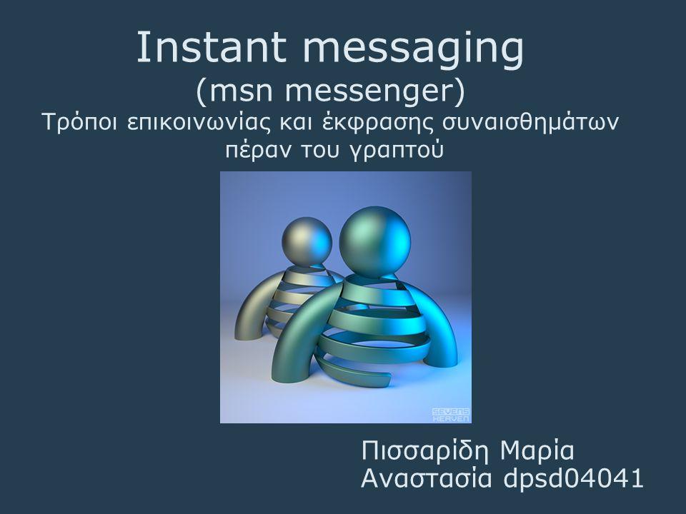 Τι είναι instant messaging(IM) • Μια μορφή real-time επικοινωνίας μεταξύ δυο η περισσότερων ατόμων βασισμένη σε γραπτό κείμενο.