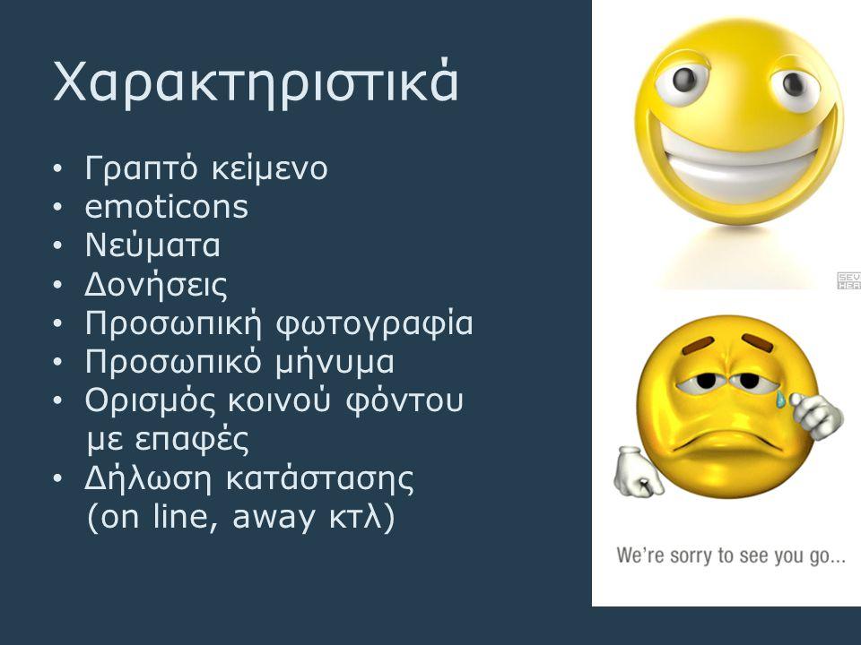 Χαρακτηριστικά • Γραπτό κείμενο • emoticons • Νεύματα • Δονήσεις • Προσωπική φωτογραφία • Προσωπικό μήνυμα • Ορισμός κοινού φόντου με επαφές • Δήλωση κατάστασης (on line, away κτλ)