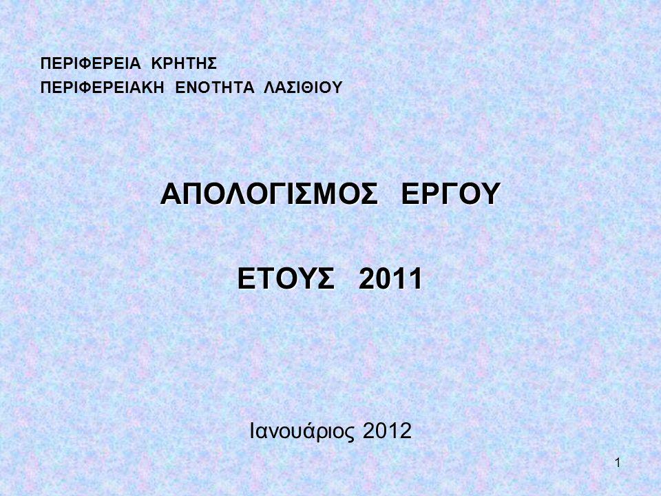 1 ΠΕΡΙΦΕΡΕΙΑ ΚΡΗΤΗΣ ΠΕΡΙΦΕΡΕΙΑΚΗ ΕΝΟΤΗΤΑ ΛΑΣΙΘΙΟΥ ΑΠΟΛΟΓΙΣΜΟΣ ΕΡΓΟΥ ΕΤΟΥΣ 2011 Ιανουάριος 2012