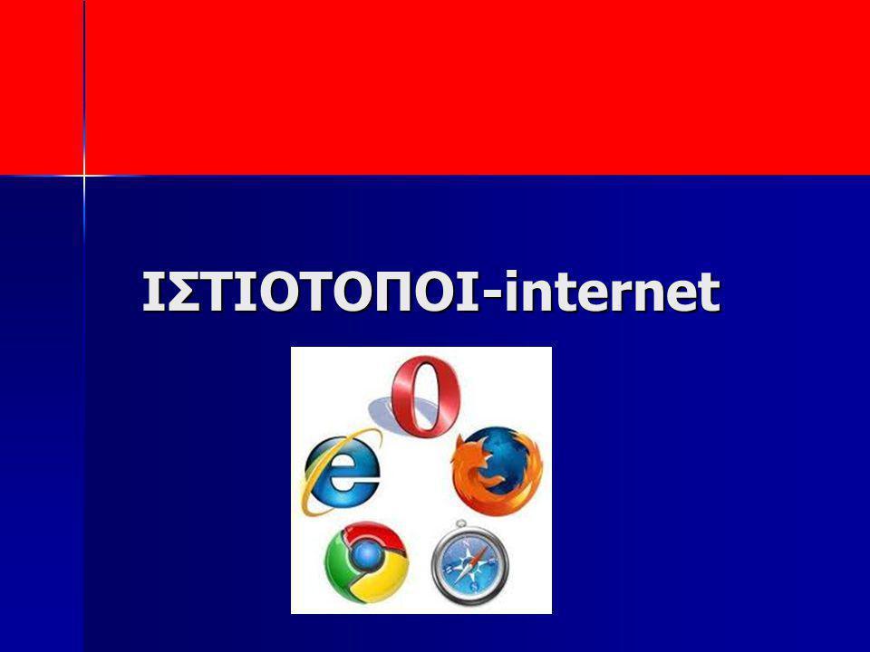 ΙΣΤΙΟΤΟΠΟΙ-internet ΙΣΤΙΟΤΟΠΟΙ-internet