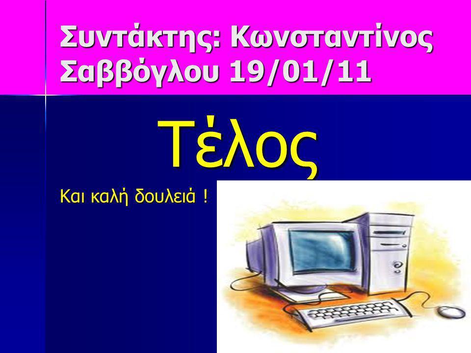 Συντάκτης: Κωνσταντίνος Σαββόγλου 19/01/11 Τέλος Τέλος Και καλή δουλειά !
