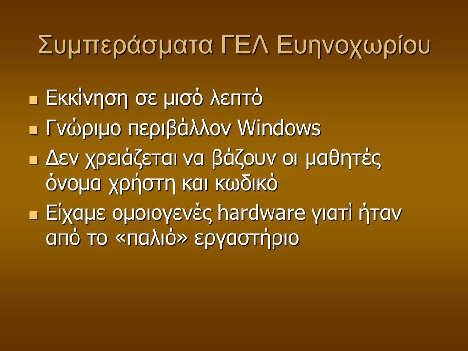 Συμπεράσματα ΓΕΛ Ευηνοχωρίου  Εκκίνηση σε μισό λεπτό  Γνώριμο περιβάλλον Windows  Δεν χρειάζεται να βάζουν οι μαθητές όνομα χρήστη και κωδικό  Είχαμε ομοιογενές hardware γιατί ήταν από το «παλιό» εργαστήριο