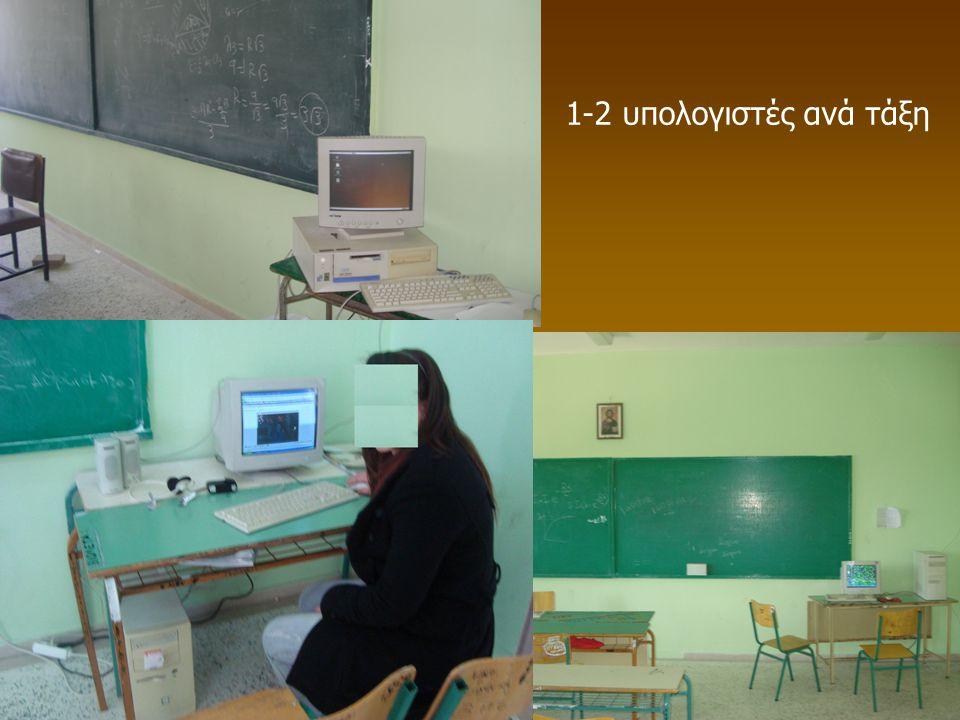 1-2 υπολογιστές ανά τάξη