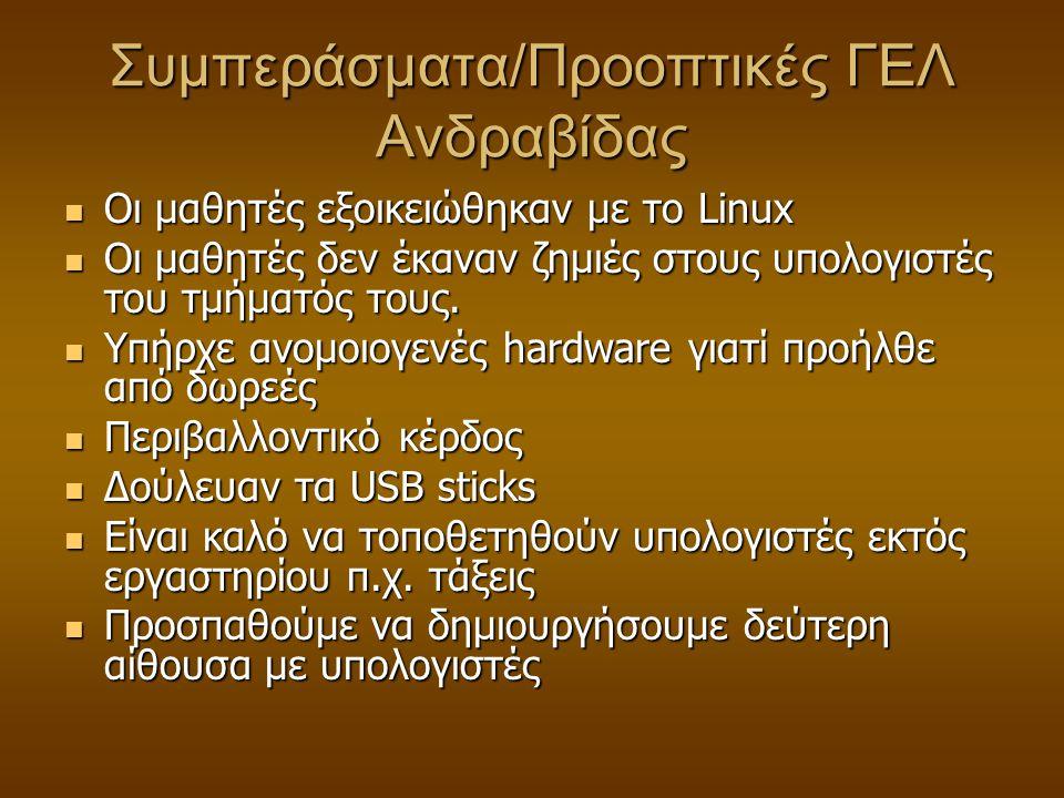 Συμπεράσματα/Προοπτικές ΓΕΛ Ανδραβίδας  Οι μαθητές εξοικειώθηκαν με το Linux  Οι μαθητές δεν έκαναν ζημιές στους υπολογιστές του τμήματός τους.  Υπ