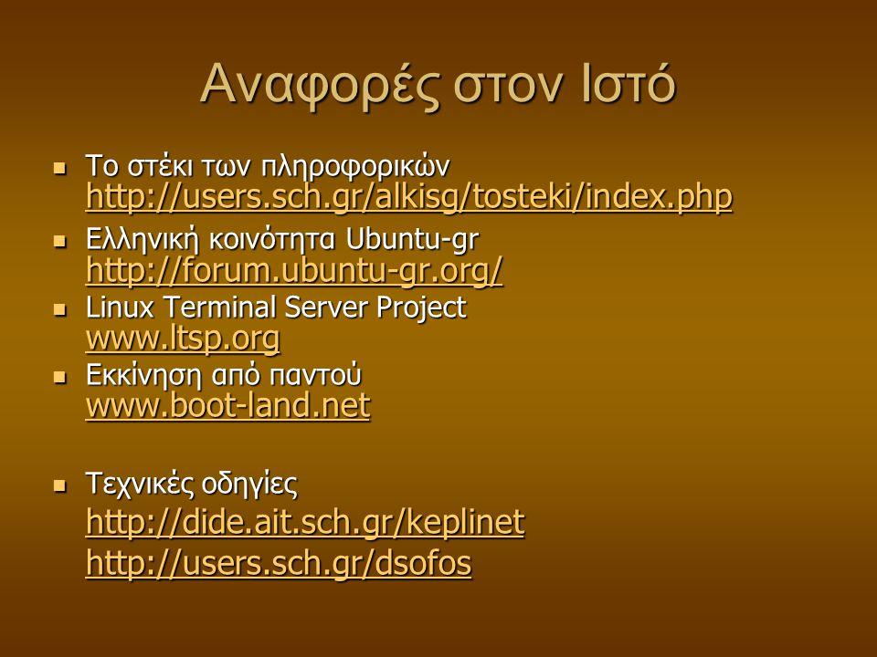 Αναφορές στον Ιστό  Το στέκι των πληροφορικών http://users.sch.gr/alkisg/tosteki/index.php http://users.sch.gr/alkisg/tosteki/index.php  Ελληνική κο