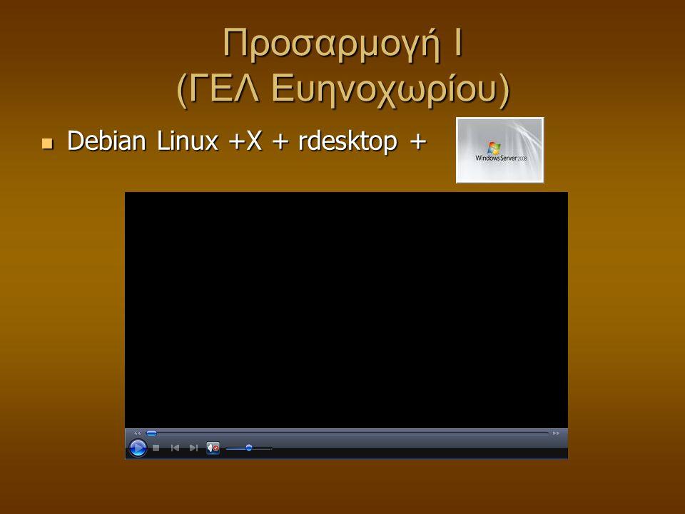 Προσαρμογή I (ΓΕΛ Ευηνοχωρίου)  Debian Linux +X + rdesktop +