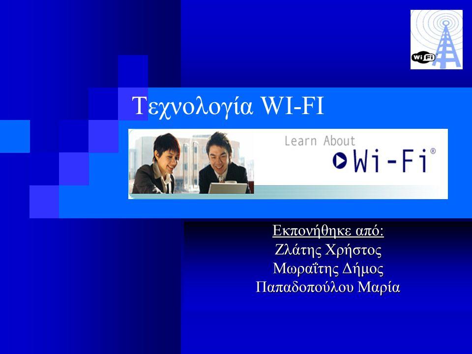 Τ εχνολογία WI-FI Εκπονήθηκε από: Ζλάτης Χρήστος Μωραΐτης Δήμος Παπαδοπούλου Μαρία