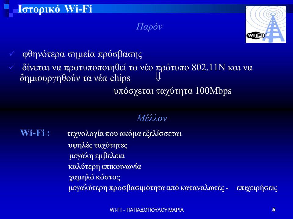 WI-FI - ΖΛΑΤΗΣ ΧΡΗΣΤΟΣ6 ΠΛΕΟΝΕΚΤΗΜΑΤΑ Γιατί τα ασύρματα δίκτυα WI-FI είναι χρήσιμα;  Κανένας γεωγραφικός περιορισμός - Δεν απαιτείται φυσική σύνδεση  Access Anytime – Anywhere  Wireless Gaming Network  έκτακτες ανάγκες  Στρατιωτική χρήση  Μεγάλη ταχύτητα μετάδοσης των δεδομένων (θεωρητικά μέχρι τα 54 Mbps)  Χαμηλό κόστος  Ασύρματη Τηλεφωνία  Ασύρματες Κάμερες - διασύνδεση των καταστημάτων μιας επιχείρησης  *Πηγή http://www.wi-fi technology.com  *Πηγή http://www.wi-fi technology.com, HellasCams - Τμήμα Εφαρμογών