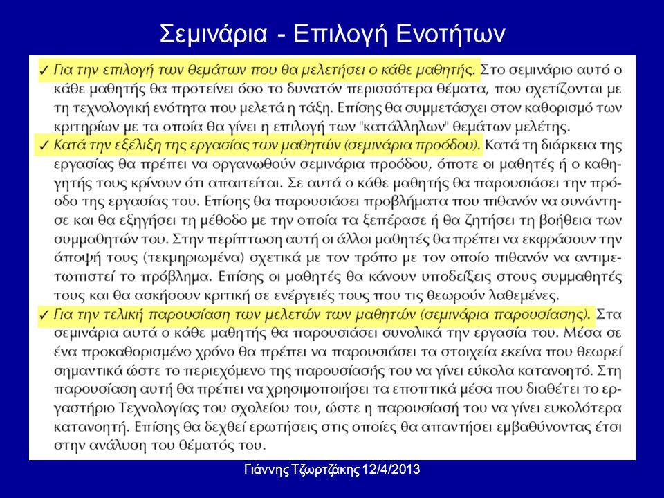 Σεμινάρια - Επιλογή Ενοτήτων Γιάννης Τζωρτζάκης 12/4/2013