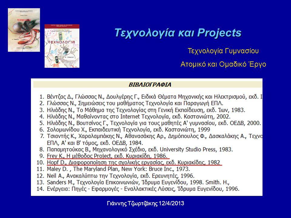 Τεχνολογία και Projects Τεχνολογία Γυμνασίου Ατομικό και Ομαδικό Έργο Γιάννης Τζωρτζάκης 12/4/2013