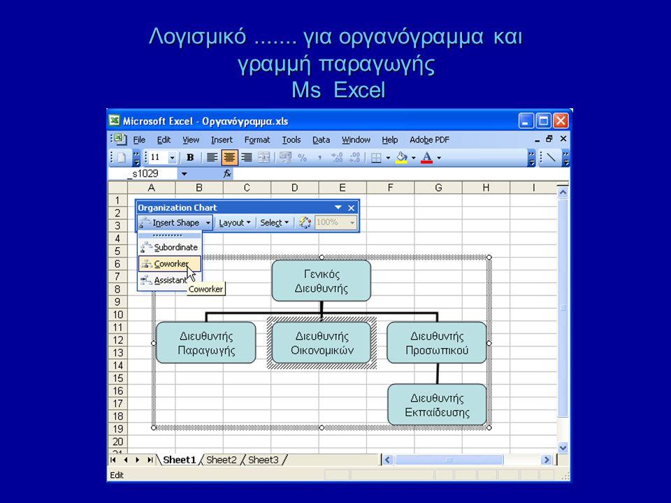 Λογισμικό....... για οργανόγραμμα και γραμμή παραγωγής Ms Excel