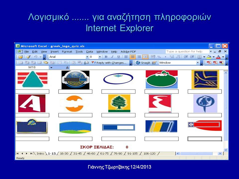 Λογισμικό....... για αναζήτηση πληροφοριών Internet Explorer Γιάννης Τζωρτζάκης 12/4/2013