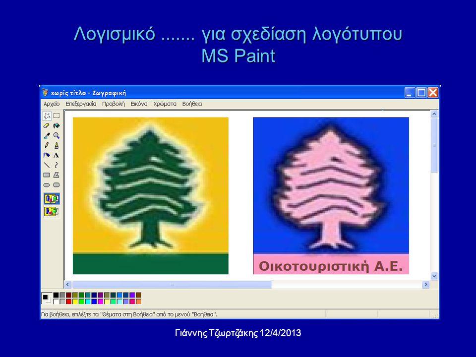Λογισμικό....... για σχεδίαση λογότυπου MS Paint Γιάννης Τζωρτζάκης 12/4/2013