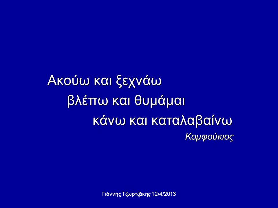 Ακούω και ξεχνάω Ακούω και ξεχνάω βλέπω και θυμάμαι βλέπω και θυμάμαι κάνω και καταλαβαίνω κάνω και καταλαβαίνω Κομφούκιος Κομφούκιος Γιάννης Τζωρτζάκης 12/4/2013