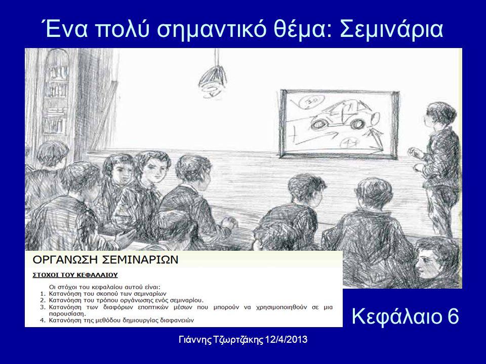 Ένα πολύ σημαντικό θέμα: Σεμινάρια Κεφάλαιο 6 Γιάννης Τζωρτζάκης 12/4/2013