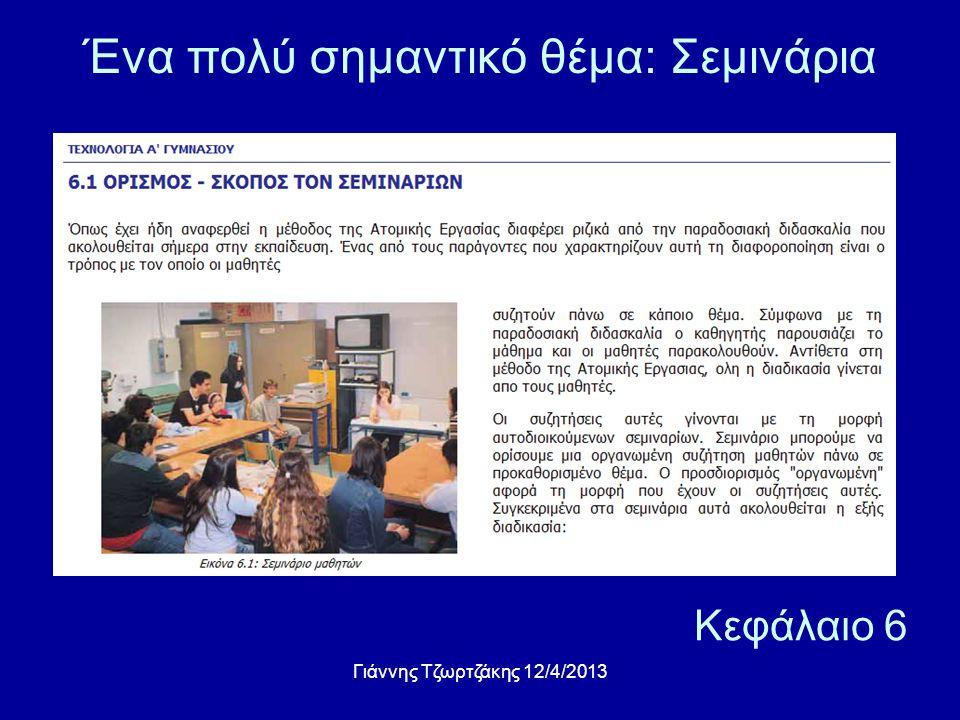 Από τον πίνακα στο …… Φωτόδεντρο photodentro.edu.gr