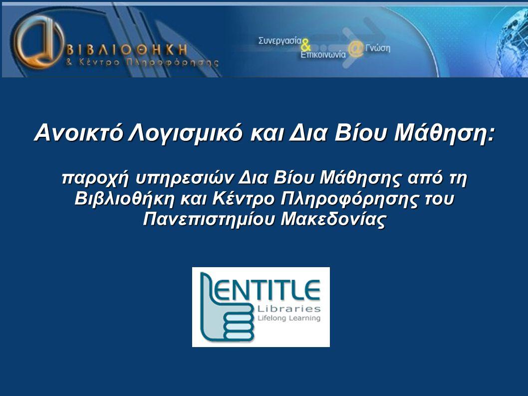 Ανοικτό Λογισμικό και Δια Βίου Μάθηση: παροχή υπηρεσιών Δια Βίου Μάθησης από τη Βιβλιοθήκη και Κέντρο Πληροφόρησης του Πανεπιστημίου Μακεδονίας