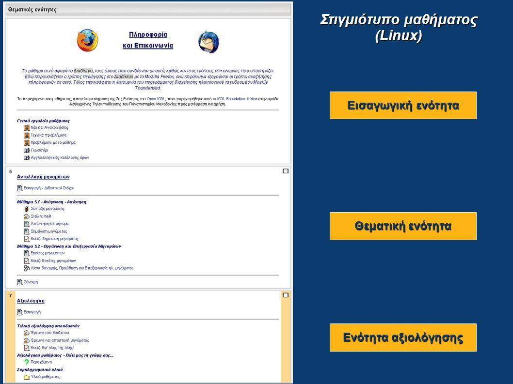 Στιγμιότυπο μαθήματος (Linux) Εισαγωγική ενότητα Θεματική ενότητα Ενότητα αξιολόγησης