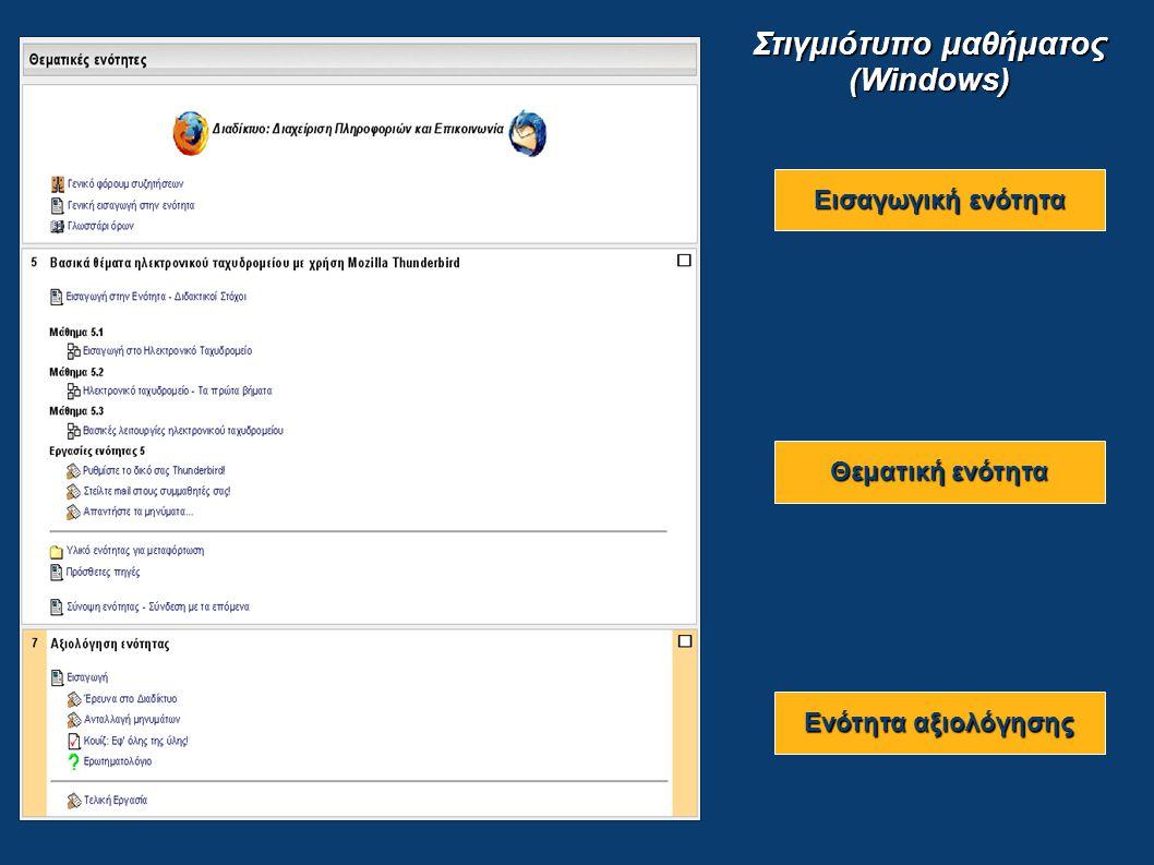 Εισαγωγική ενότητα Θεματική ενότητα Ενότητα αξιολόγησης Στιγμιότυπο μαθήματος (Windows)