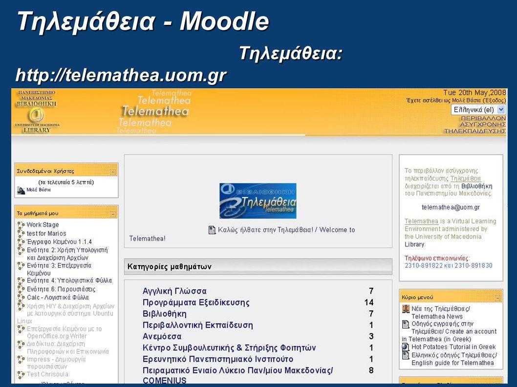 Τηλεμάθεια - Moodle Tηλεμάθεια: http://telemathea.uom.gr