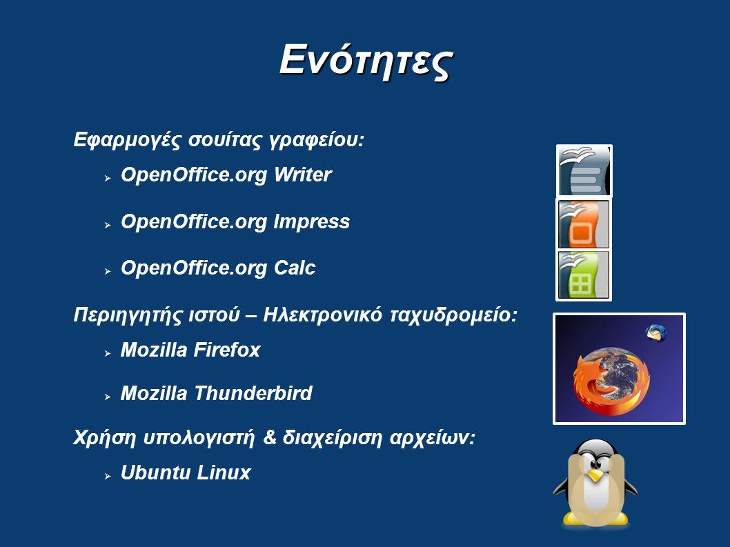 Ενότητες Εφαρμογές σουίτας γραφείου:  OpenOffice.org Writer  OpenOffice.org Impress  OpenOffice.org Calc Περιηγητής ιστού – Ηλεκτρονικό ταχυδρομείο:  Mozilla Firefox  Mozilla Thunderbird Χρήση υπολογιστή & διαχείριση αρχείων:  Ubuntu Linux