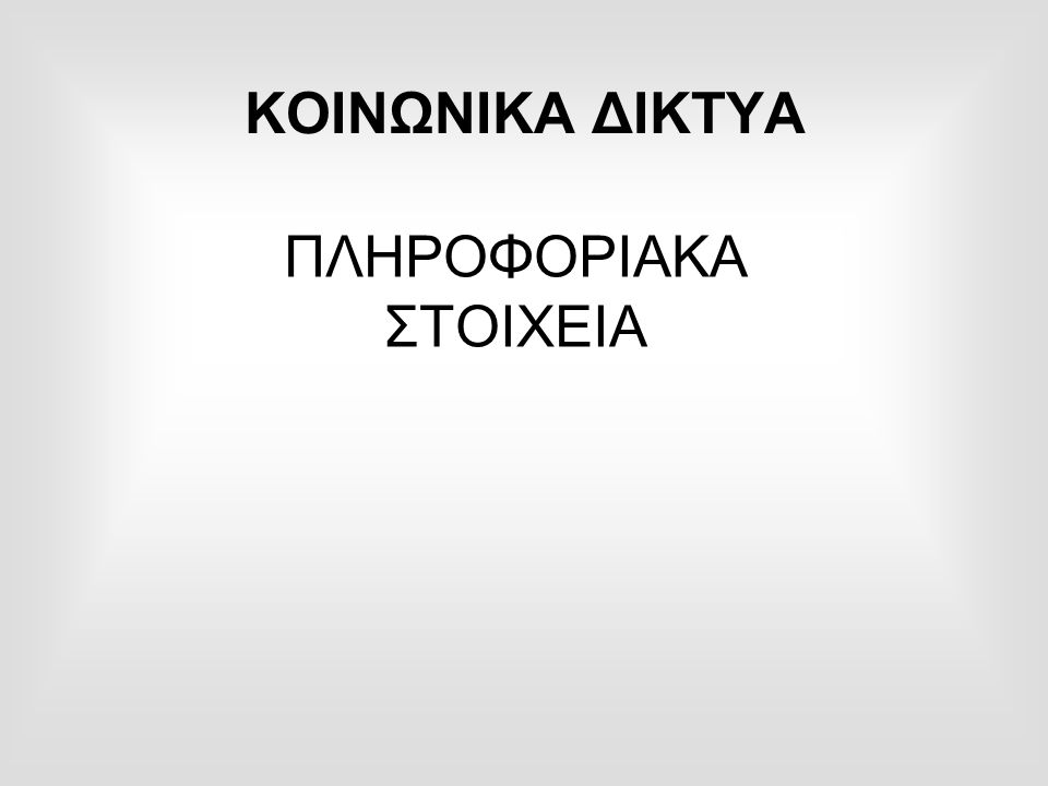 ΠΛΗΡΟΦΟΡΙΑΚΑ ΣΤΟΙΧΕΙΑ ΚΟΙΝΩΝΙΚΑ ΔΙΚΤΥΑ
