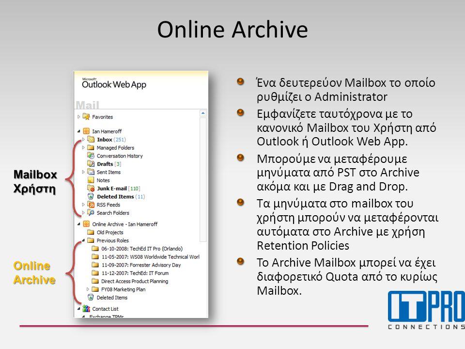 Ένα δευτερεύον Mailbox το οποίο ρυθμίζει ο Administrator Εμφανίζετε ταυτόχρονα με το κανονικό Mailbox του Χρήστη από Outlook ή Outlook Web App.