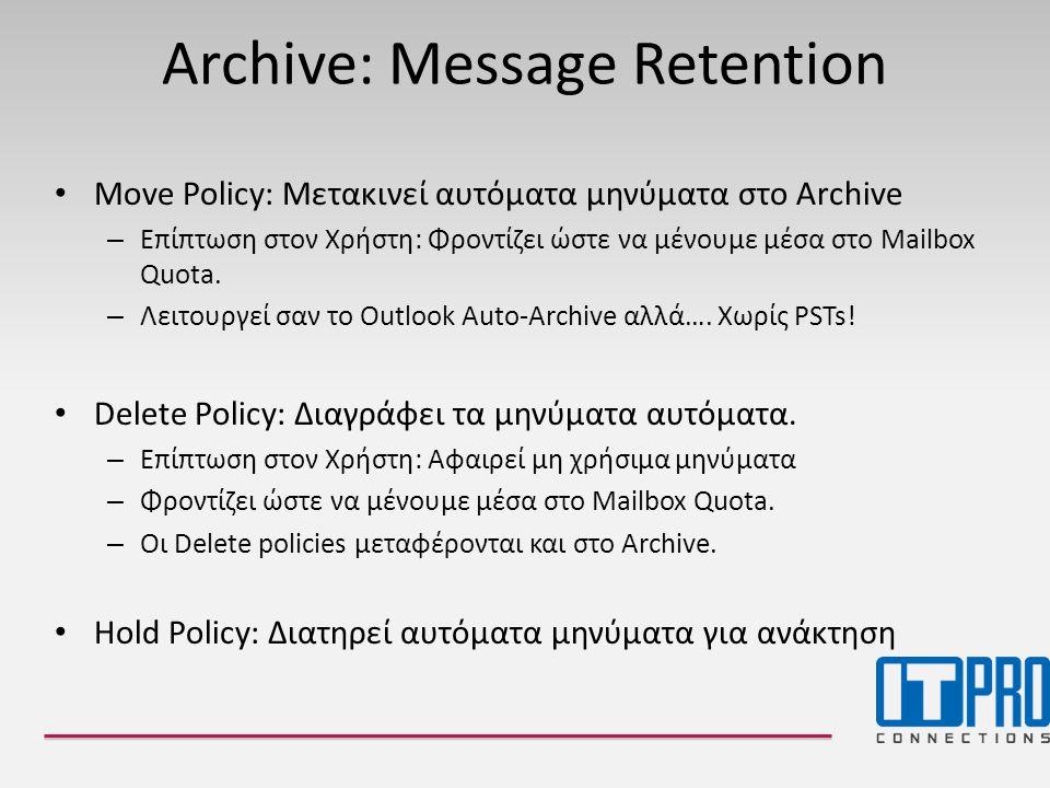Archive: Message Retention • Move Policy: Μετακινεί αυτόματα μηνύματα στο Archive – Επίπτωση στον Χρήστη: Φροντίζει ώστε να μένουμε μέσα στο Mailbox Quota.