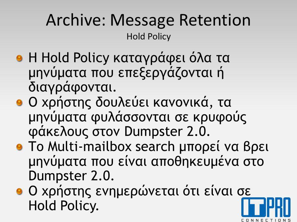 Η Hold Policy καταγράφει όλα τα μηνύματα που επεξεργάζονται ή διαγράφονται.