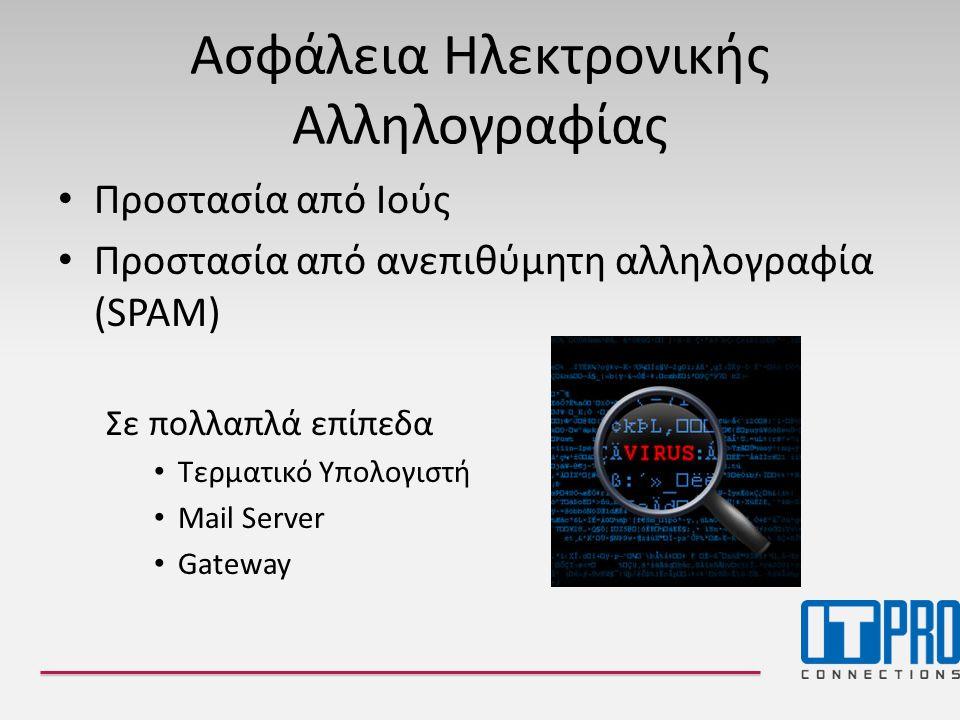 Ασφάλεια Ηλεκτρονικής Αλληλογραφίας • Προστασία από Ιούς • Προστασία από ανεπιθύμητη αλληλογραφία (SPAM) Σε πολλαπλά επίπεδα • Τερματικό Υπολογιστή • Mail Server • Gateway