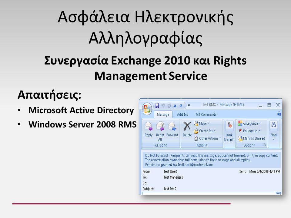 Ασφάλεια Ηλεκτρονικής Αλληλογραφίας Συνεργασία Exchange 2010 και Rights Management Service Απαιτήσεις: • Microsoft Active Directory • Windows Server 2008 RMS