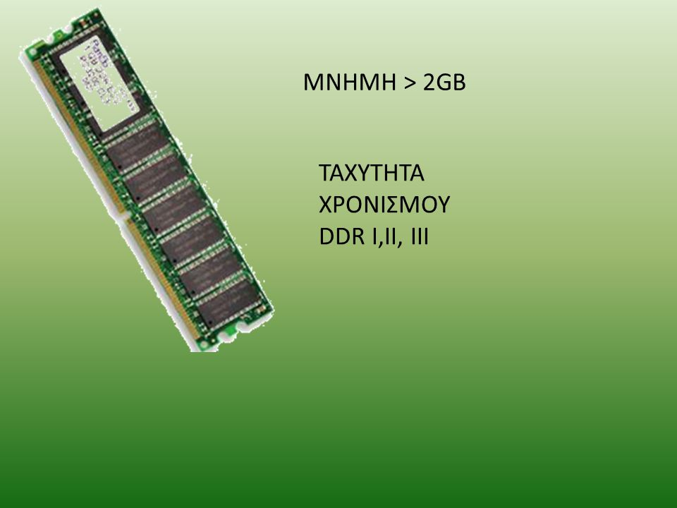 MNHMH > 2GB TAXYTHTA ΧΡΟΝΙΣΜΟΥ DDR I,II, III