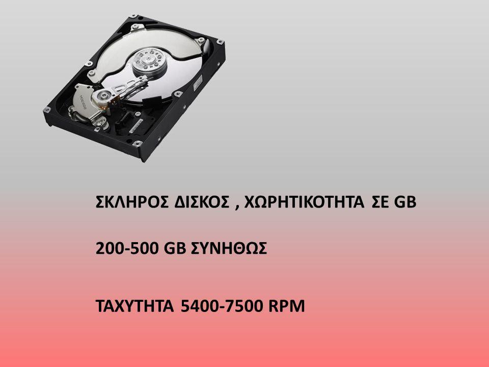 ΣΚΛΗΡΟΣ ΔΙΣΚΟΣ, ΧΩΡΗΤΙΚΟΤΗΤΑ ΣΕ GB 200-500 GB ΣΥΝΗΘΩΣ ΤΑΧΥΤΗΤΑ 5400-7500 RPM
