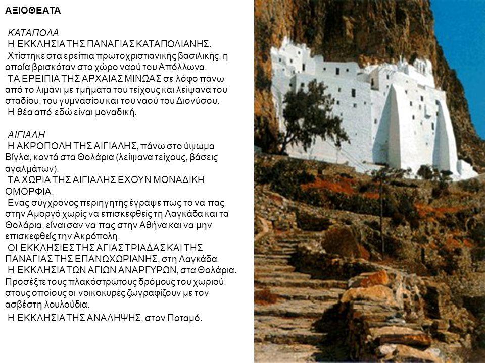 AΞIOΘEATA ΚΑΤΑΠΟΛΑ H ΕΚΚΛΗΣΙΑ ΤΗΣ ΠΑΝΑΓΙΑΣ ΚΑΤΑΠΟΛΙΑΝΗΣ. Xτίστηκε στα ερείπια πρωτοχριστιανικής βασιλικής, η οποία βρισκόταν στο χώρο ναού του Aπόλλων