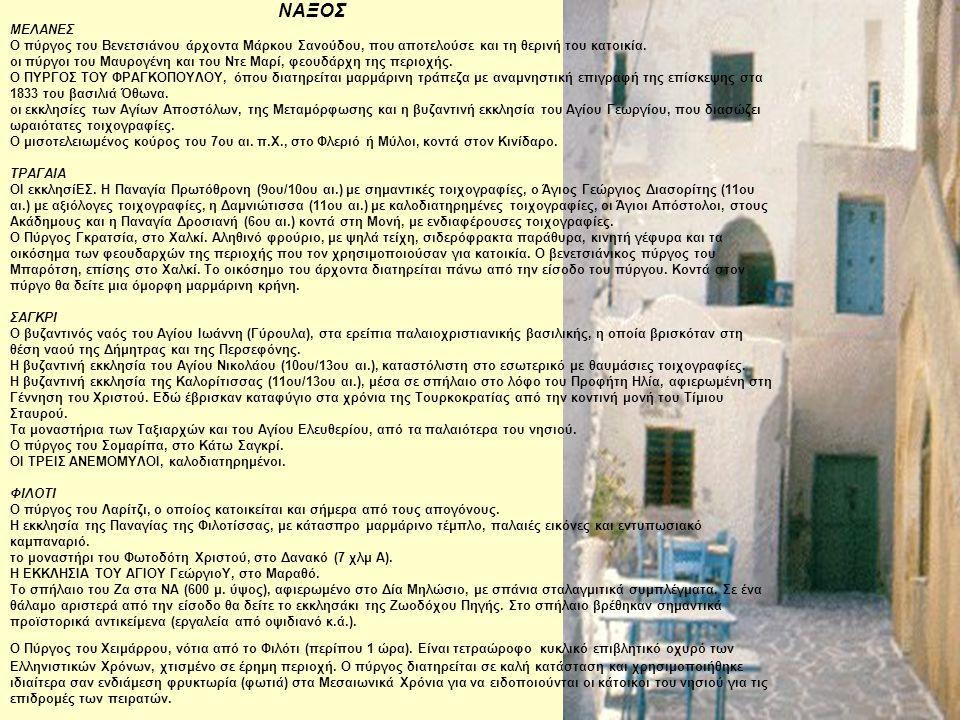 ΝΑΞΟΣ ΜΕΛΑΝΕΣ O πύργος του Bενετσιάνου άρχοντα Mάρκου Σανούδου, που αποτελούσε και τη θερινή του κατοικία. οι πύργοι του Mαυρογένη και του Nτε Mαρί, φ