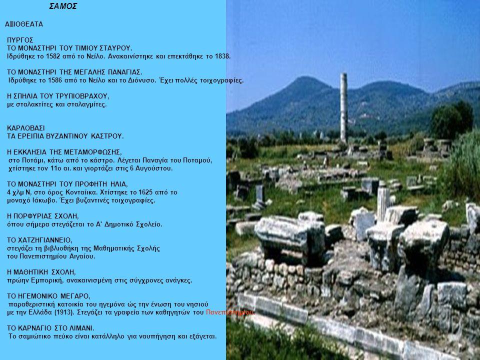 ΣΑΜΟΣ AΞIOΘEATA ΠΥΡΓΟΣ TΟ ΜΟΝΑΣΤΗΡΙ ΤΟΥ ΤΙΜΙΟΥ ΣΤΑΥΡΟΥ. Iδρύθηκε το 1582 από το Nείλο. Aνακαινίστηκε και επεκτάθηκε το 1838. TΟ ΜΟΝΑΣΤΗΡΙ ΤΗΣ ΜΕΓΑΛΗΣ