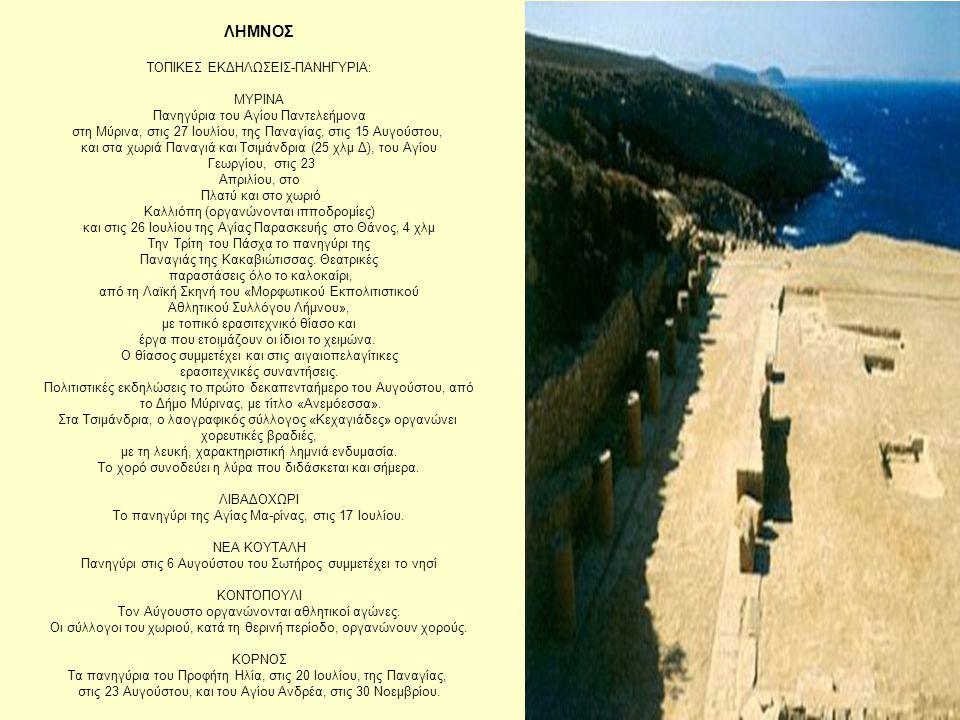 ΛΗΜΝΟΣ AΞIOΘEATA ΜΥΡΙΝΑ TO KAΣTPO, βυζαντινό οχυρό.