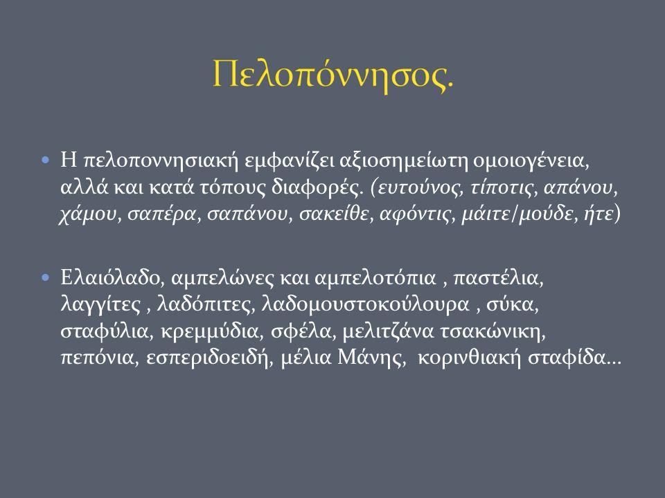  Η μακεδονική διαχωρίζει από το σύνολο των ελληνικών διαλέκτων (το