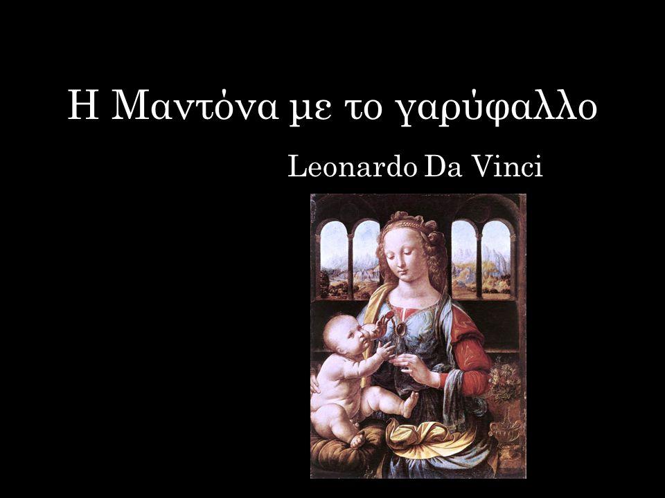 Η Μαντόνα με το γαρύφαλλο Leonardo Da Vinci