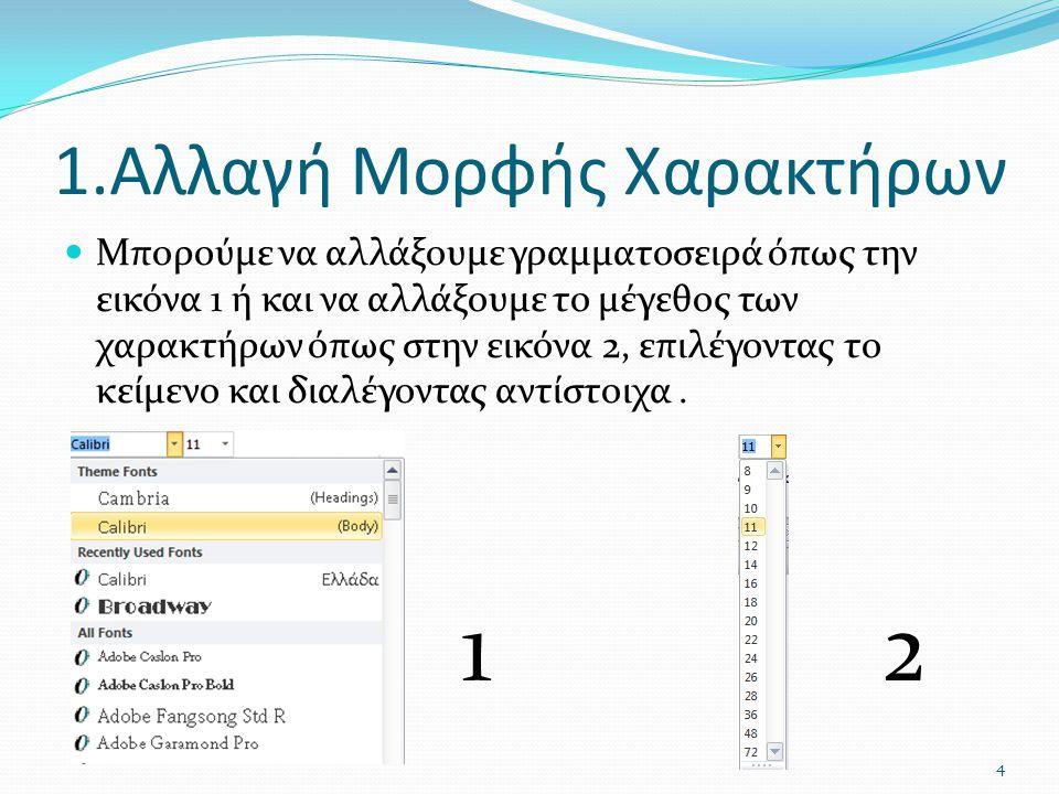 1.Αλλαγή Μορφής Χαρακτήρων  Μπορούμε να αλλάξουμε γραμματοσειρά όπως την εικόνα 1 ή και να αλλάξουμε το μέγεθος των χαρακτήρων όπως στην εικόνα 2, επ