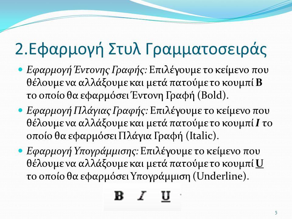 2.Εφαρμογή Στυλ Γραμματοσειράς  Εφαρμογή Έντονης Γραφής: Eπιλέγουμε το κείμενο που θέλουμε να αλλάξουμε και μετά πατούμε το κουμπί B το οποίο θα εφαρ