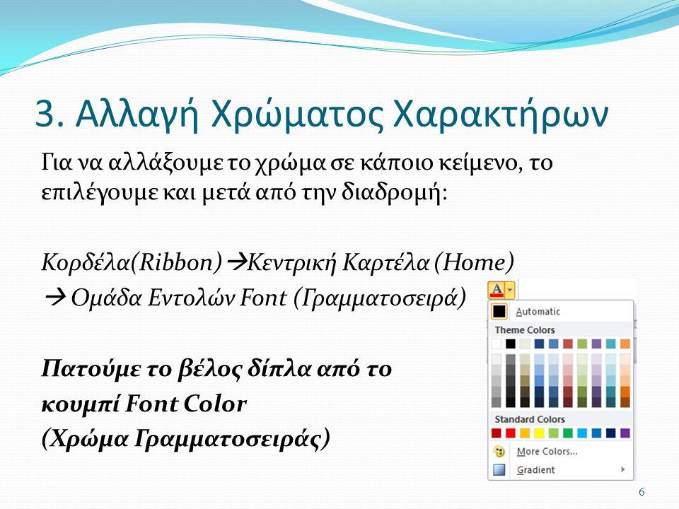 3. Αλλαγή Χρώματος Χαρακτήρων Για να αλλάξουμε το χρώμα σε κάποιο κείμενο, το επιλέγουμε και μετά από την διαδρομή: Κορδέλα(Ribbon)  Κεντρική Καρτέλα