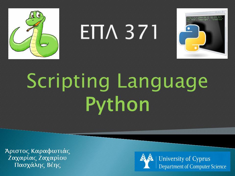 Scripting Language Python Άριστος Καραφωτιάς Ζαχαρίας Ζαχαρίου Πασχάλης Βέης