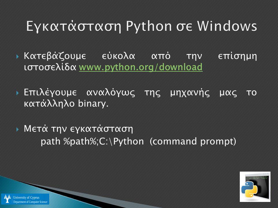  Κατεβάζουμε εύκολα από την επίσημη ιστοσελίδα www.python.org/downloadwww.python.org/download  Επιλέγουμε αναλόγως της μηχανής μας το κατάλληλο binary.