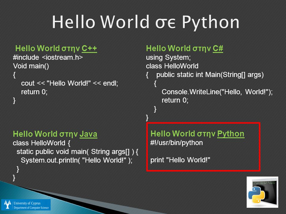 Hello World σε Python Hello World στην C++ #include Void main() { cout <<